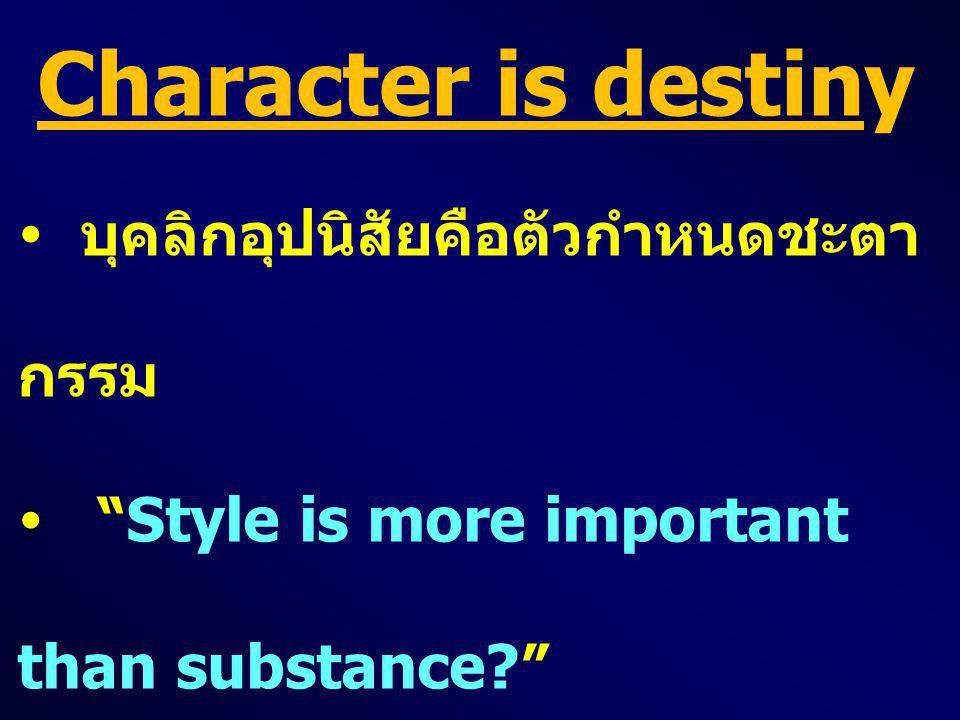 Character is destiny บุคลิกอุปนิสัยคือตัวกำหนดชะตากรรม