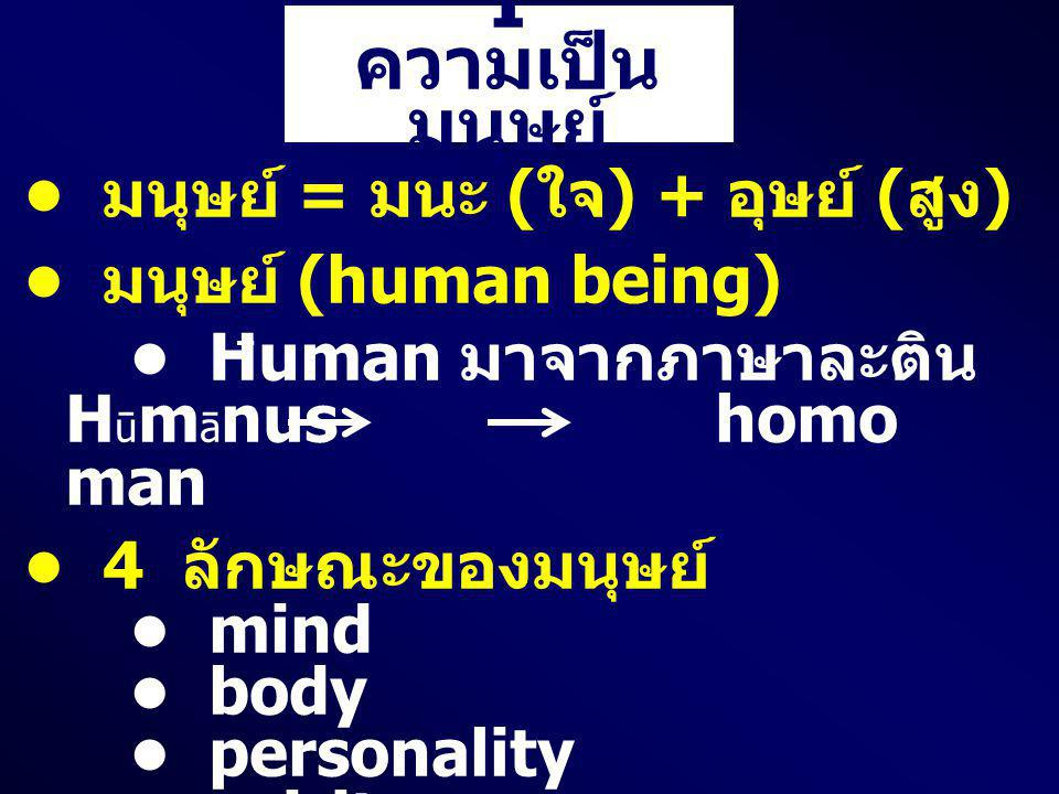 I ความเป็นมนุษย์ • มนุษย์ = มนะ (ใจ) + อุษย์ (สูง)