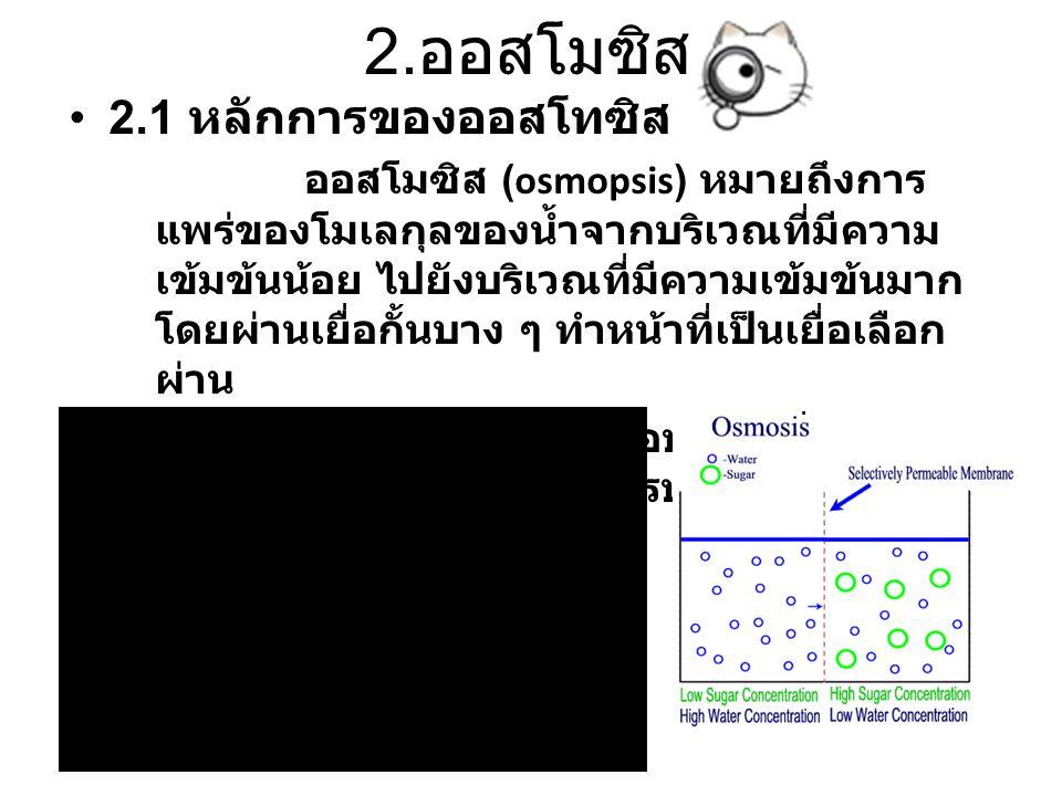 2.ออสโมซิส 2.1 หลักการของออสโทซิส