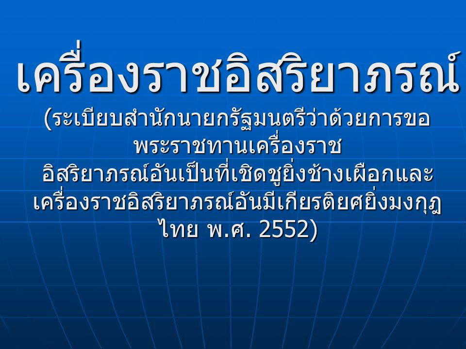 เครื่องราชอิสริยาภรณ์ (ระเบียบสำนักนายกรัฐมนตรีว่าด้วยการขอพระราชทานเครื่องราช อิสริยาภรณ์อันเป็นที่เชิดชูยิ่งช้างเผือกและเครื่องราชอิสริยาภรณ์อันมีเกียรติยศยิ่งมงกุฎไทย พ.ศ.