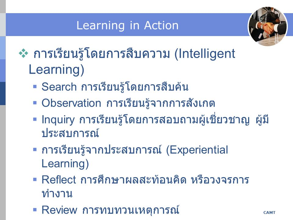 การเรียนรู้โดยการสืบความ (Intelligent Learning)