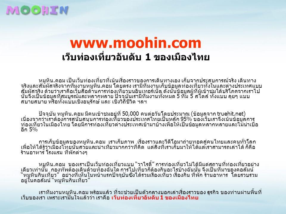 เว็บท่องเที่ยวอันดับ 1 ของเมืองไทย