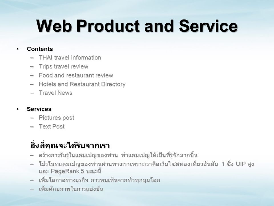 Web Product and Service