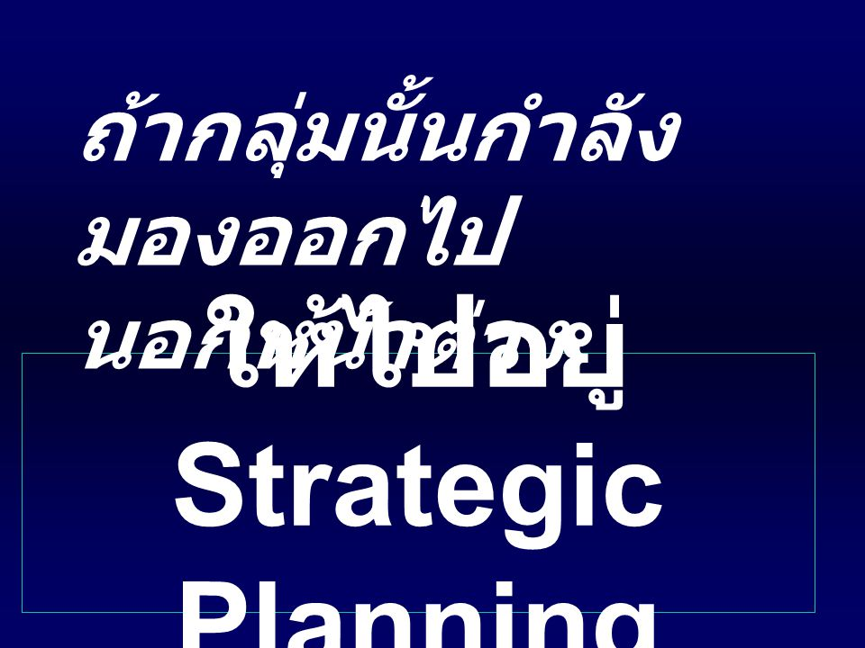 ให้ไปอยู่ Strategic Planning