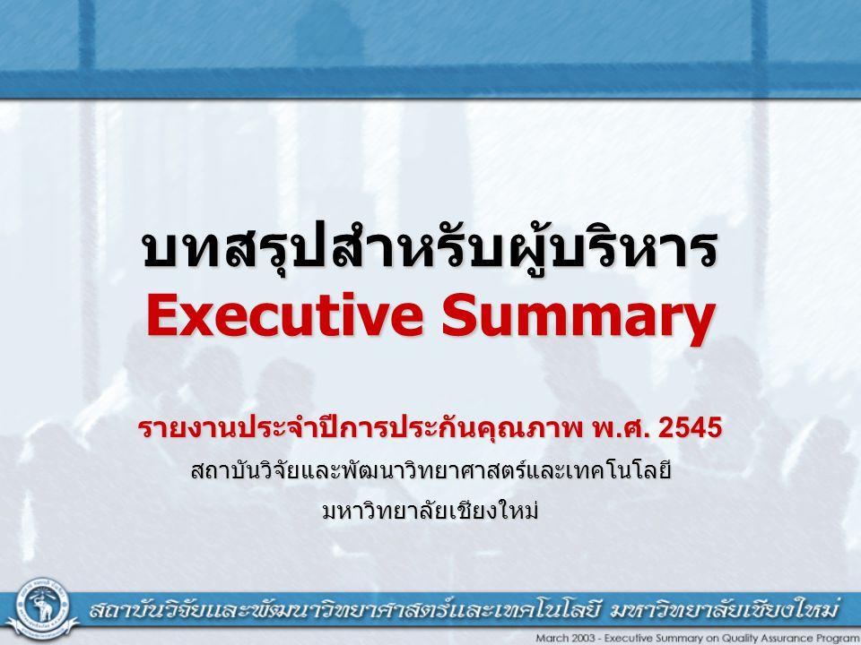 บทสรุปสำหรับผู้บริหาร Executive Summary