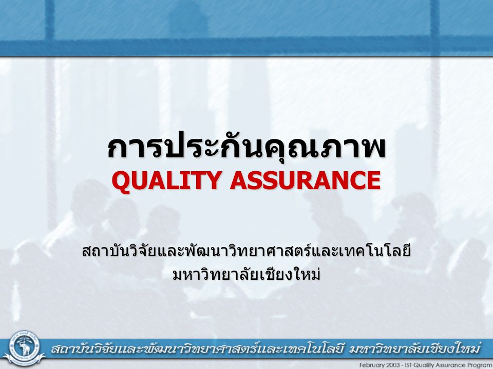 การประกันคุณภาพ QUALITY ASSURANCE