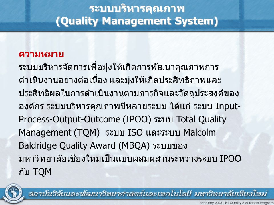 (Quality Management System)