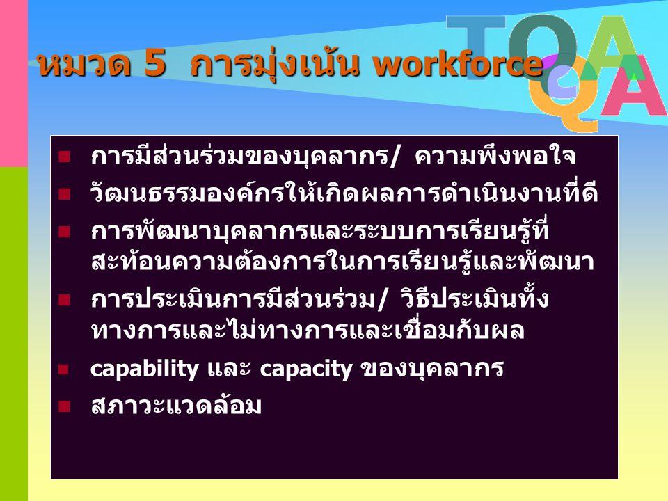 หมวด 5 การมุ่งเน้น workforce