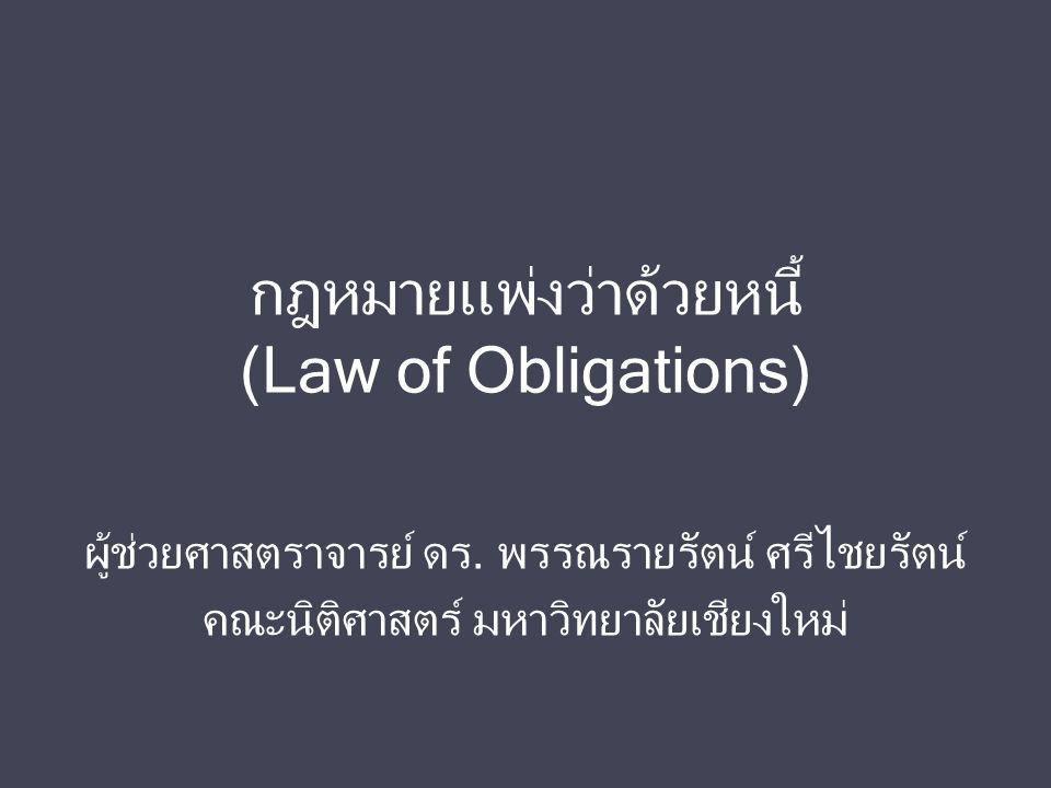 กฎหมายแพ่งว่าด้วยหนี้ (Law of Obligations)