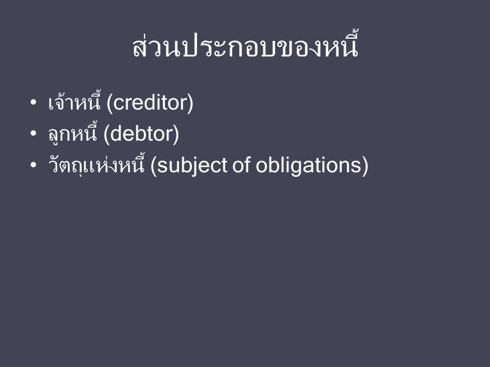 ส่วนประกอบของหนี้ เจ้าหนี้ (creditor) ลูกหนี้ (debtor)