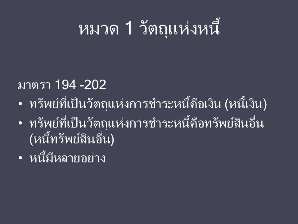 หมวด 1 วัตถุแห่งหนี้ มาตรา 194 -202