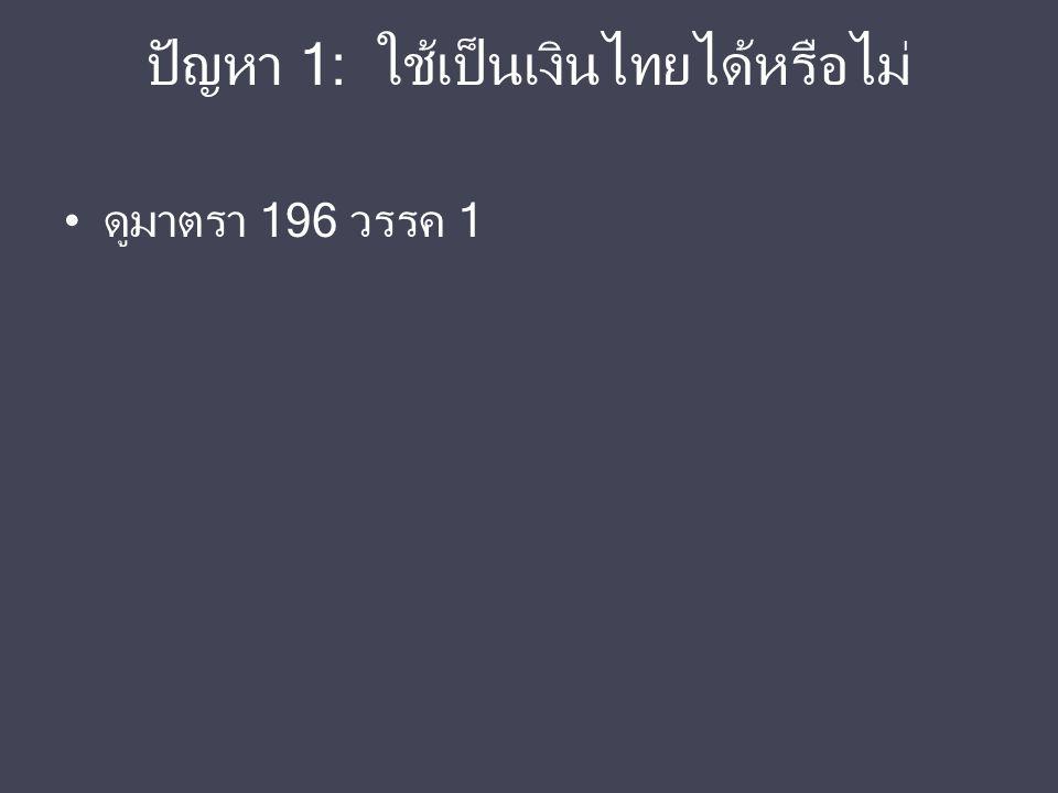 ปัญหา 1: ใช้เป็นเงินไทยได้หรือไม่
