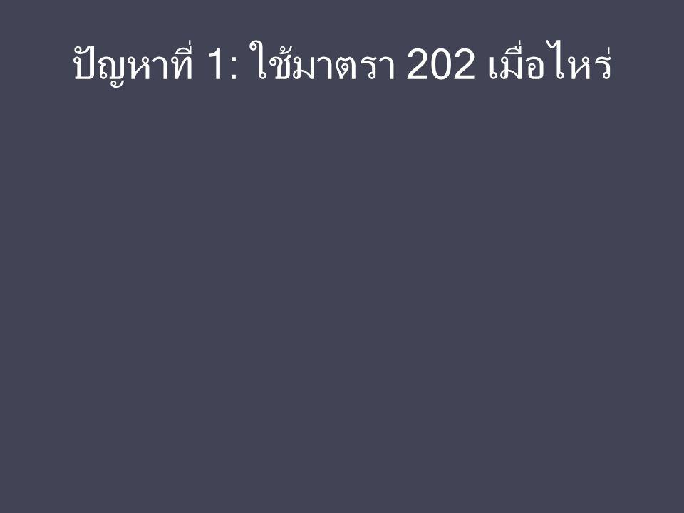 ปัญหาที่ 1: ใช้มาตรา 202 เมื่อไหร่
