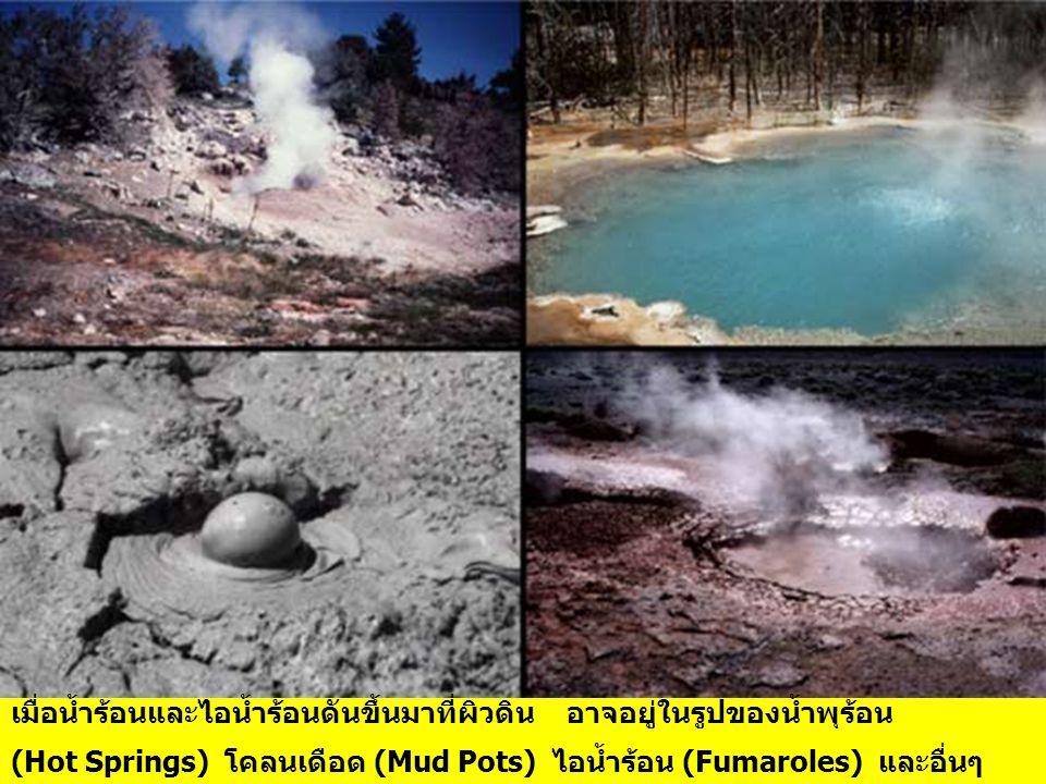 เมื่อน้ำร้อนและไอน้ำร้อนดันขึ้นมาที่ผิวดิน อาจอยู่ในรูปของน้ำพุร้อน