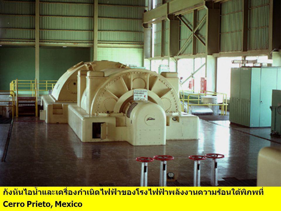 กังหันไอน้ำและเครื่องกำเนิดไฟฟ้าของโรงไฟฟ้าพลังงานความร้อนใต้พิภพที่