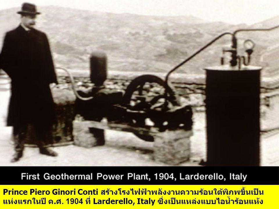 Prince Piero Ginori Conti สร้างโรงไฟฟ้าพลังงานความร้อนใต้พิภพขึ้นเป็นแห่งแรกในปี ค.ศ.
