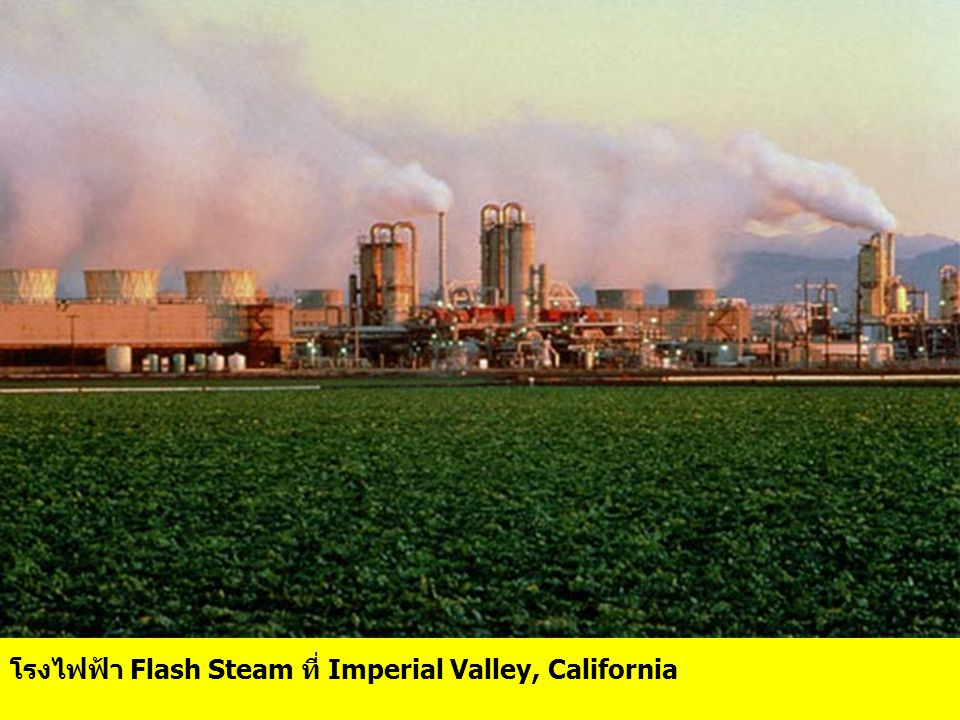 โรงไฟฟ้า Flash Steam ที่ Imperial Valley, California