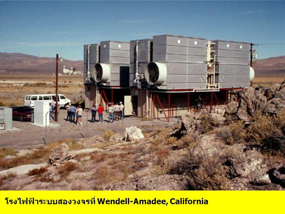 โรงไฟฟ้าระบบสองวงจรที่ Wendell-Amadee, California