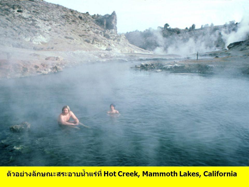 ตัวอย่างลักษณะสระอาบน้ำแร่ที่ Hot Creek, Mammoth Lakes, California