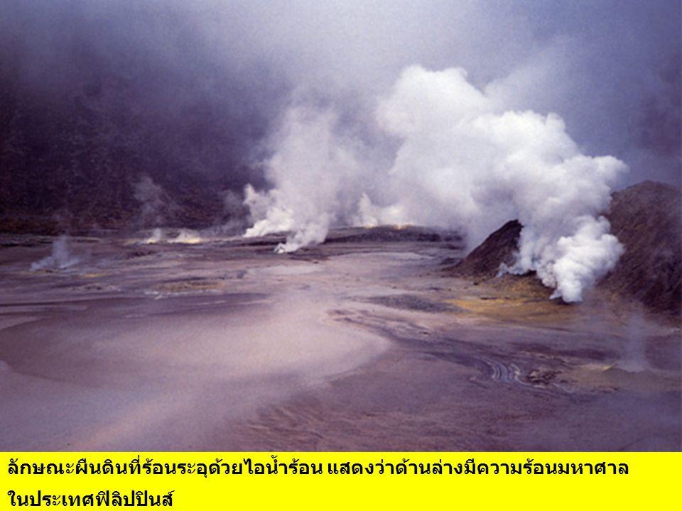 ลักษณะผืนดินที่ร้อนระอุด้วยไอน้ำร้อน แสดงว่าด้านล่างมีความร้อนมหาศาล