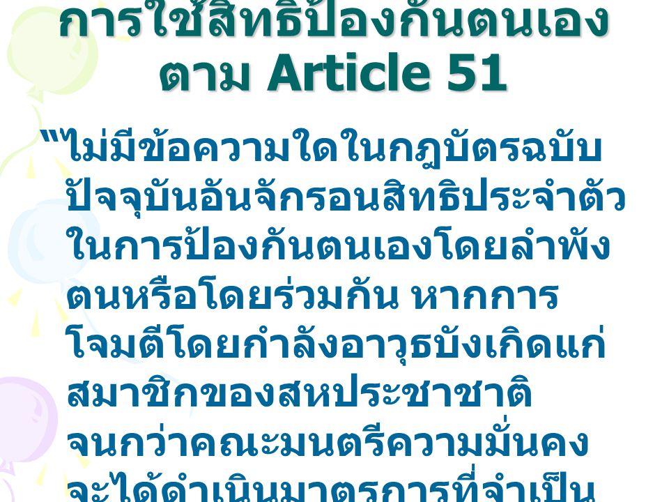 การใช้สิทธิป้องกันตนเองตาม Article 51