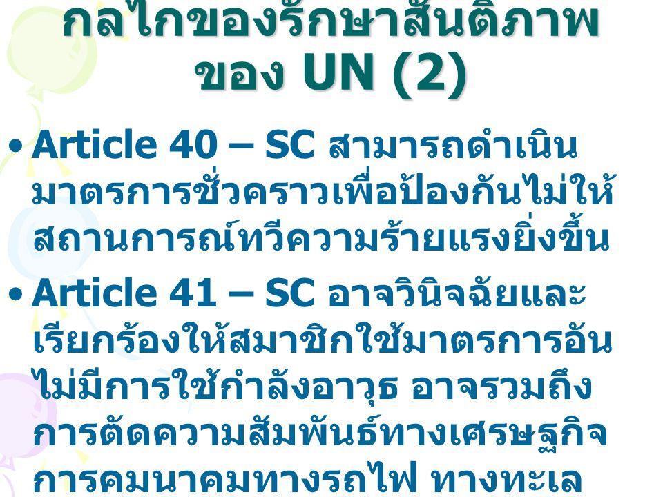 กลไกของรักษาสันติภาพของ UN (2)