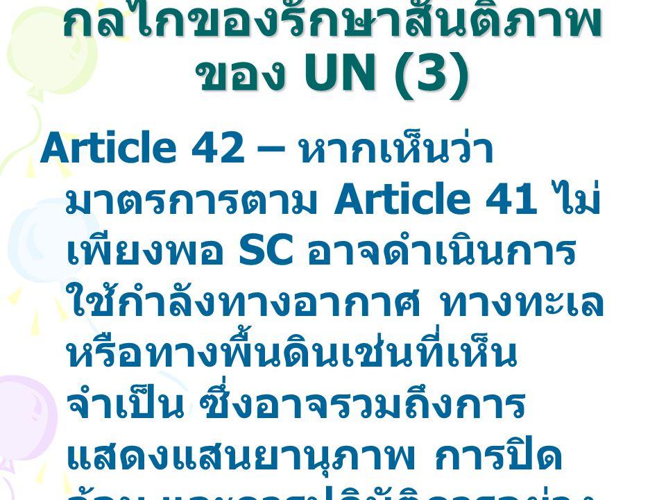 กลไกของรักษาสันติภาพของ UN (3)