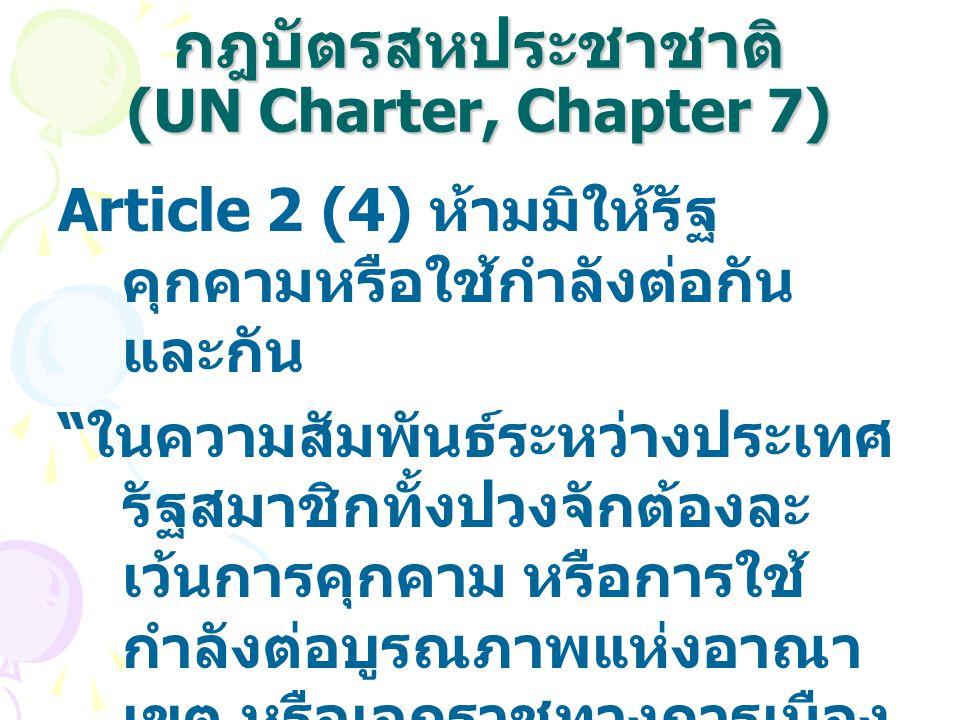 กฎบัตรสหประชาชาติ (UN Charter, Chapter 7)