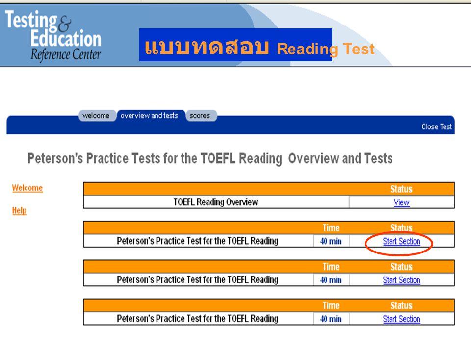 แบบทดสอบ Reading Test
