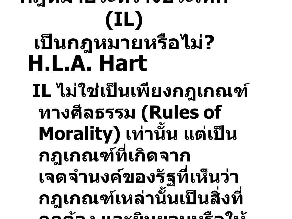 กฎหมายระหว่างประเทศ (IL) เป็นกฎหมายหรือไม่