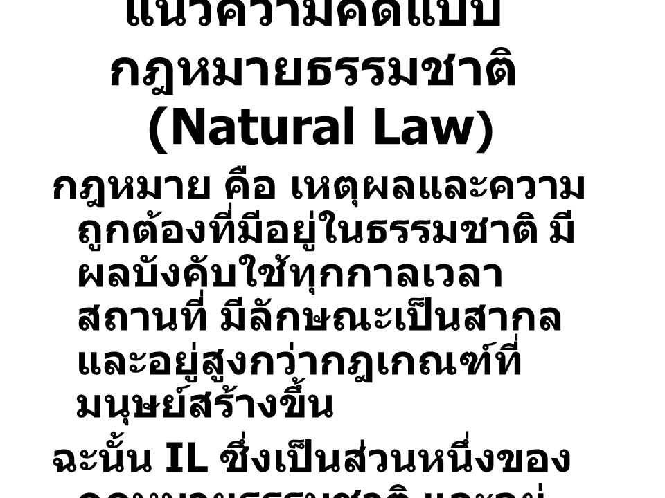 แนวความคิดแบบกฎหมายธรรมชาติ (Natural Law)