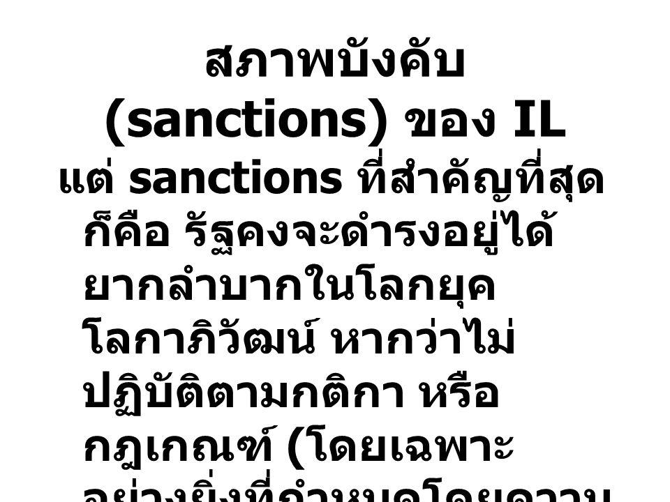 สภาพบังคับ (sanctions) ของ IL