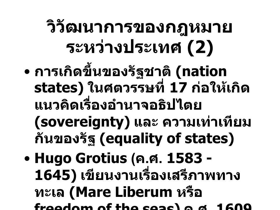 วิวัฒนาการของกฎหมายระหว่างประเทศ (2)