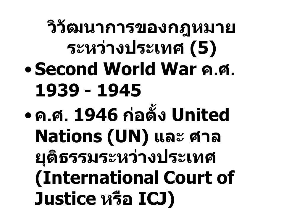 วิวัฒนาการของกฎหมายระหว่างประเทศ (5)