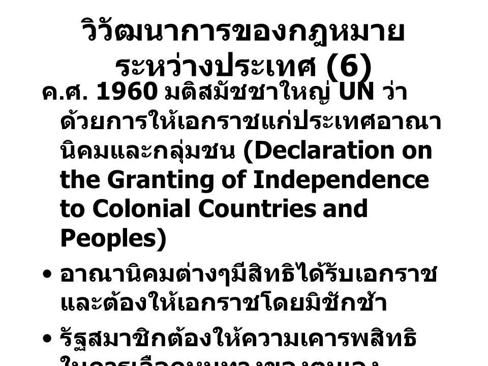 วิวัฒนาการของกฎหมายระหว่างประเทศ (6)