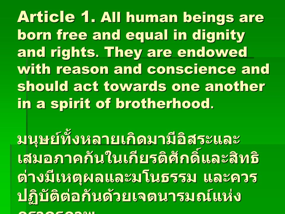 Article 1. All human beings are born free and equal in dignity and rights.