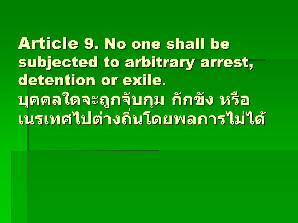 Article 9. No one shall be subjected to arbitrary arrest, detention or exile.