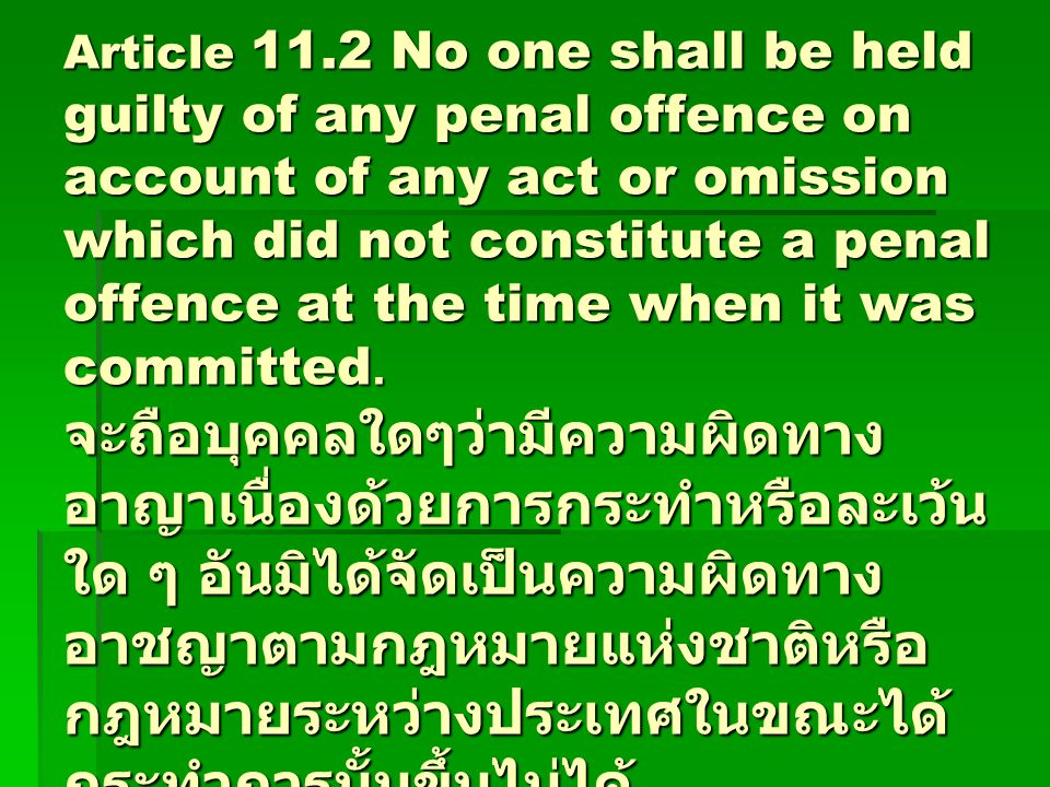 Article 11.2 No one shall be held guilty of any penal offence on account of any act or omission which did not constitute a penal offence at the time when it was committed.