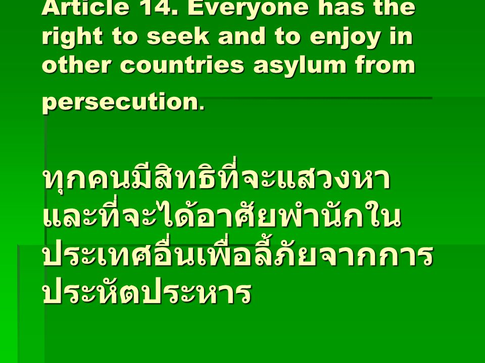 Article 14. Everyone has the right to seek and to enjoy in other countries asylum from persecution.
