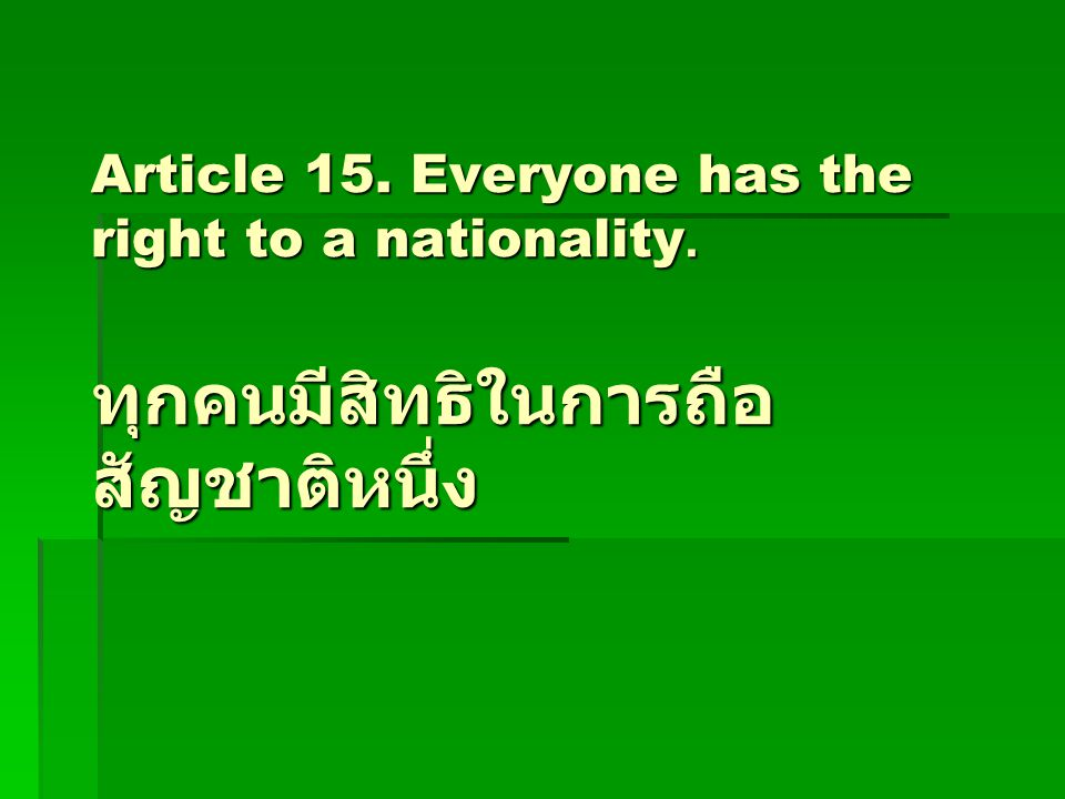 Article 15. Everyone has the right to a nationality