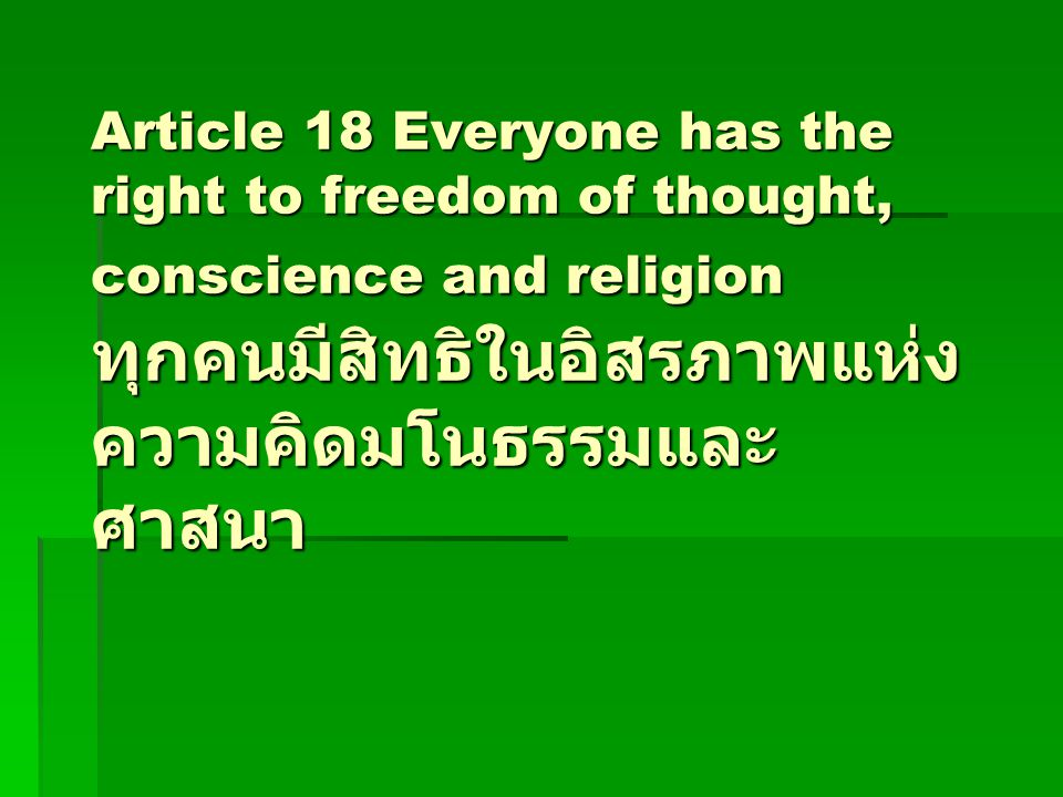 Article 18 Everyone has the right to freedom of thought, conscience and religion ทุกคนมีสิทธิในอิสรภาพแห่งความคิดมโนธรรมและศาสนา