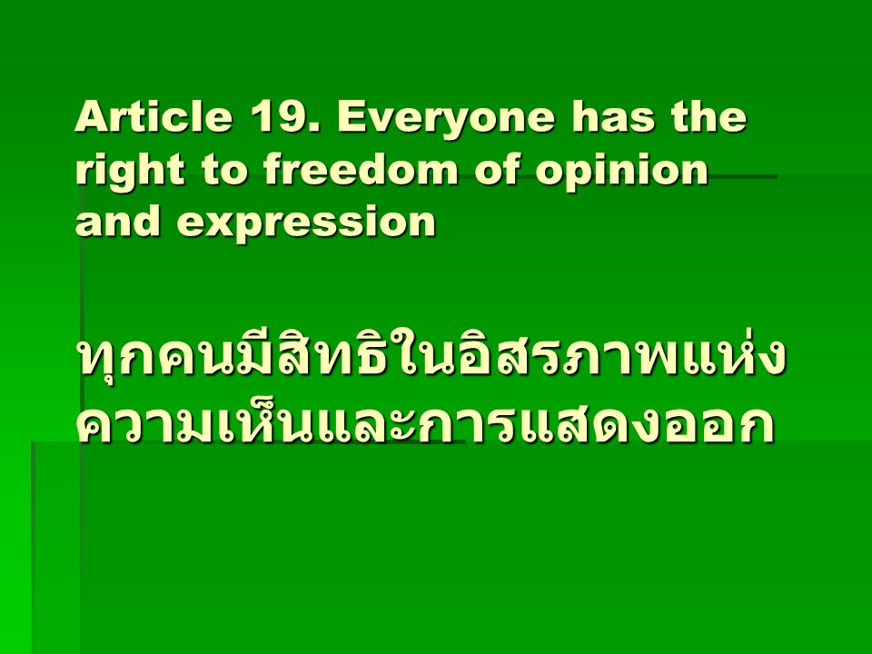 Article 19.