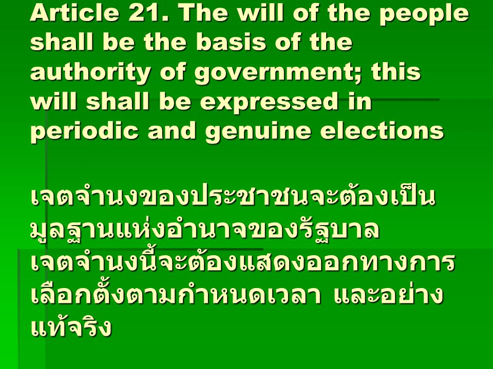 Article 21.
