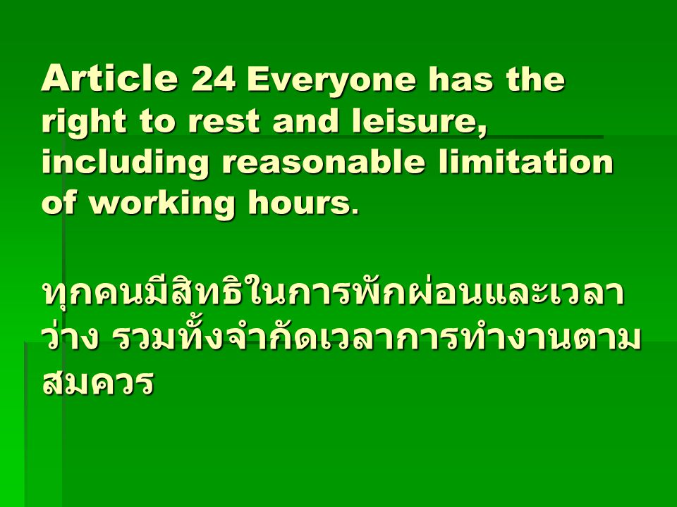 Article 24 Everyone has the right to rest and leisure, including reasonable limitation of working hours.