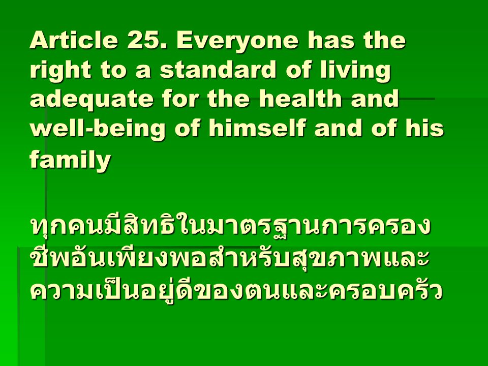 Article 25.
