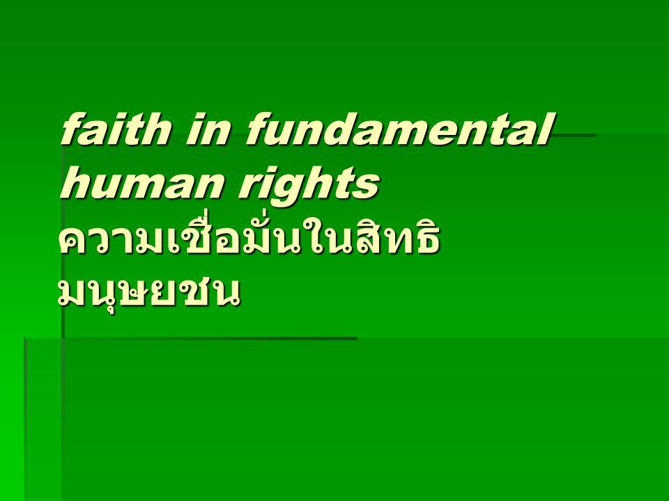 faith in fundamental human rights ความเชื่อมั่นในสิทธิมนุษยชน