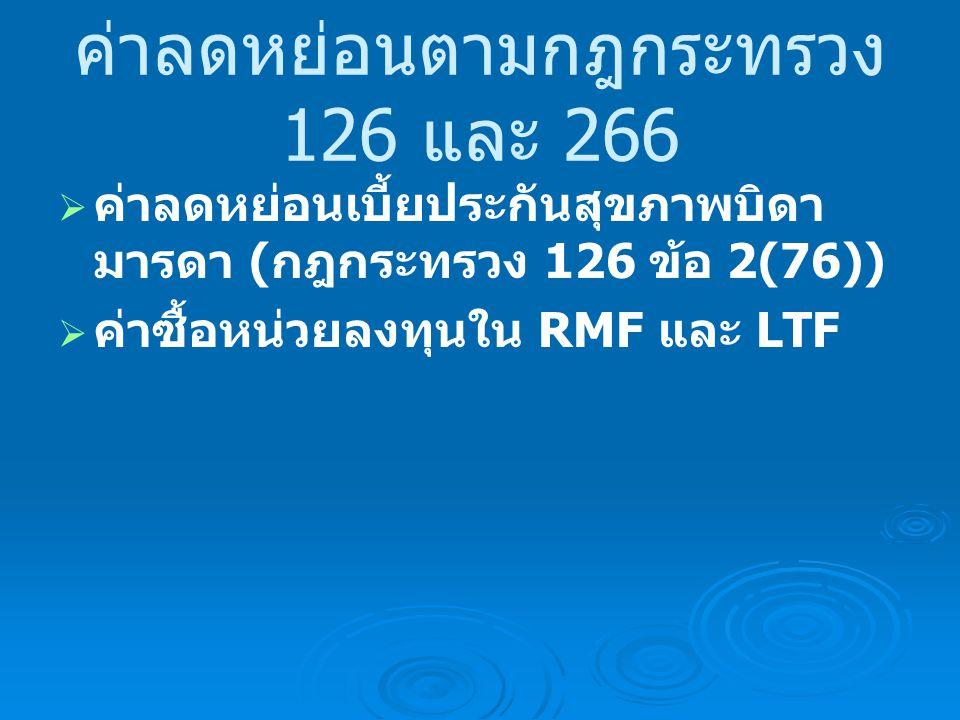 ค่าลดหย่อนตามกฎกระทรวง 126 และ 266