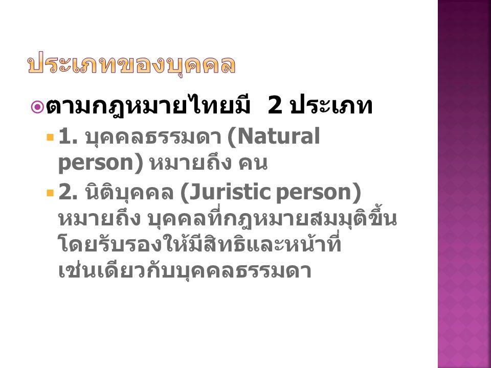ประเภทของบุคคล ตามกฎหมายไทยมี 2 ประเภท