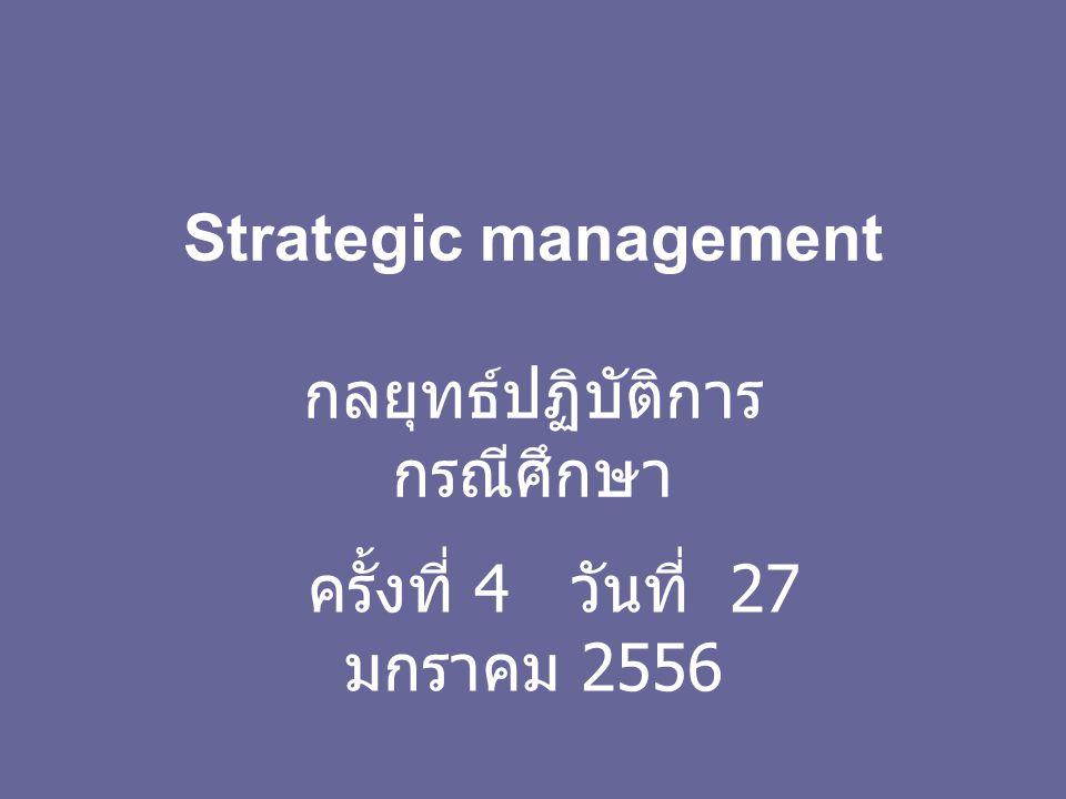 Strategic management กลยุทธ์ปฏิบัติการ กรณีศึกษา