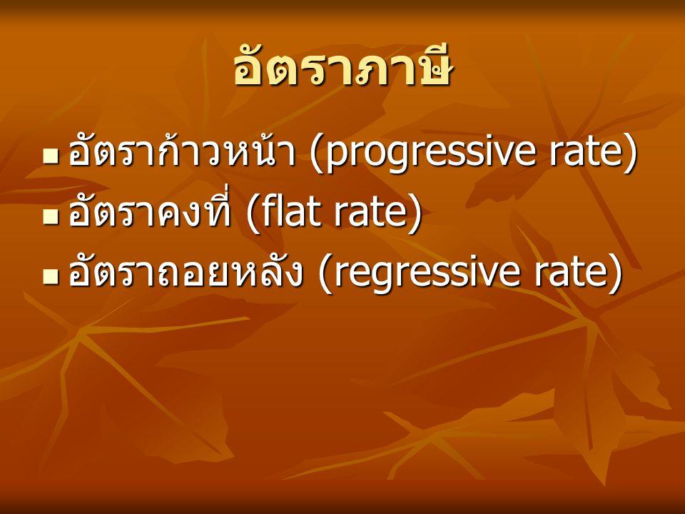 อัตราภาษี อัตราก้าวหน้า (progressive rate) อัตราคงที่ (flat rate)